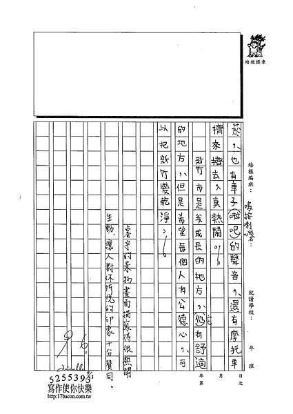 102W6201黃睿宇 (3)