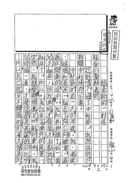102WM202江宜軒 (1)