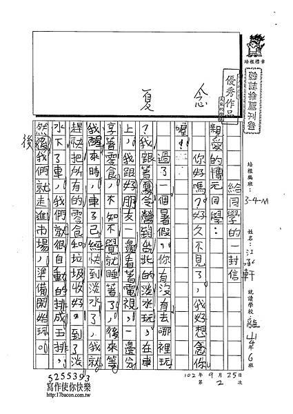 102WM202江承軒 (1)