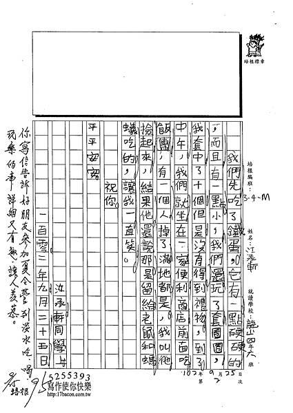 102WM202江承軒 (2)