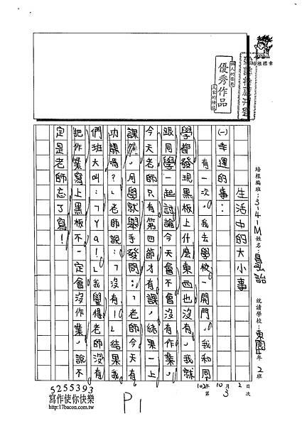 102WM203昌弘詒 (1)