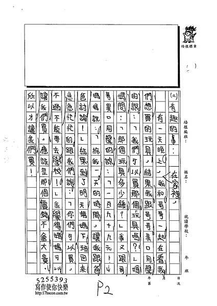 102WM203昌弘詒 (2)