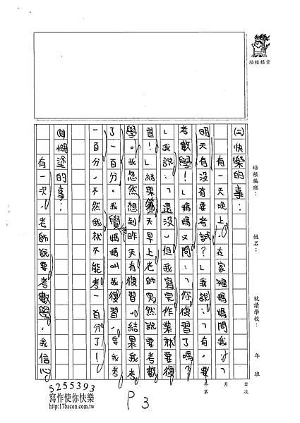 102WM203昌弘詒 (3)