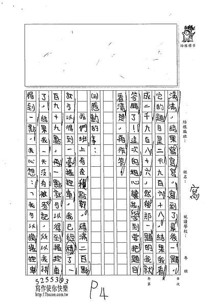 102WM203昌弘詒 (4)