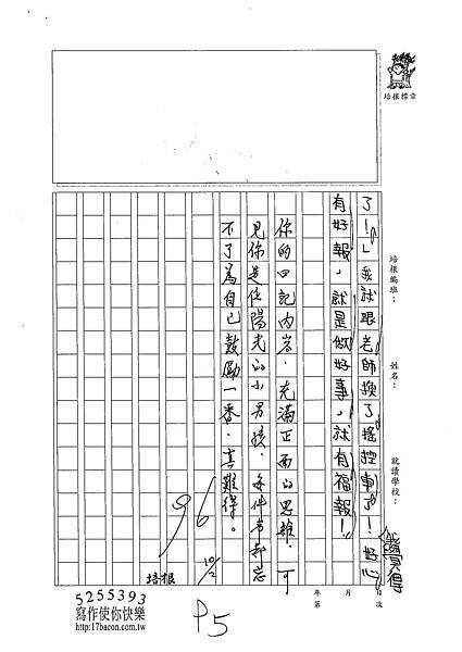 102WM203昌弘詒 (5)
