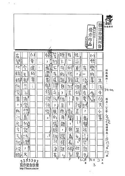 102WM203姜名孺 (1)