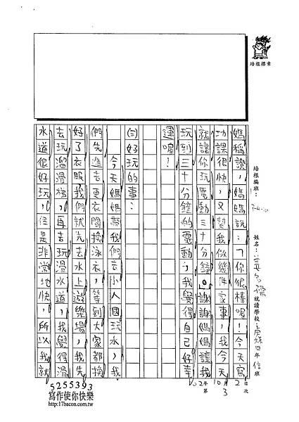 102WM203姜名孺 (2)
