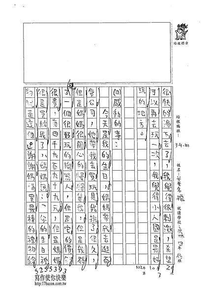 102WM203姜名孺 (3)