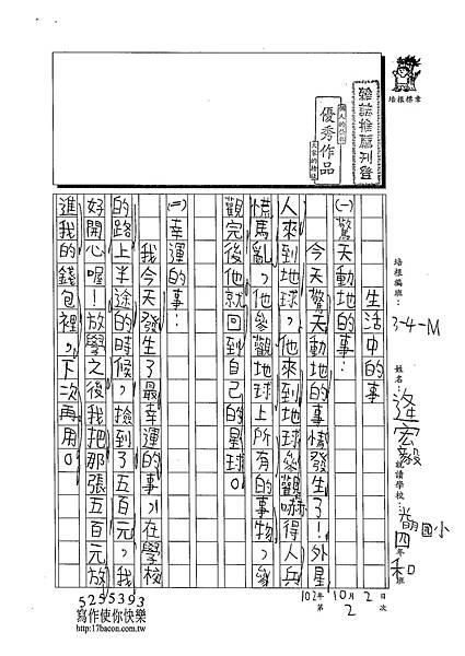 102WM203逄宏毅 (1)