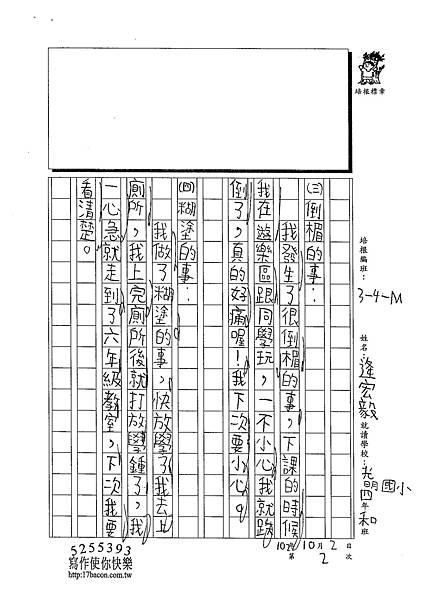 102WM203逄宏毅 (2)