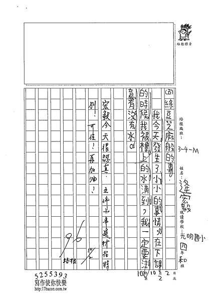 102WM203逄宏毅 (3)
