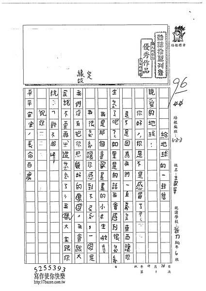 102W3201王歆華 (1)