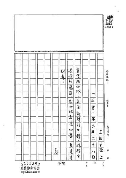 102W3201王歆華 (2)