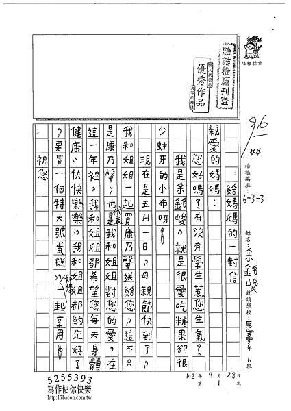 102W3201余銘峻 (1)