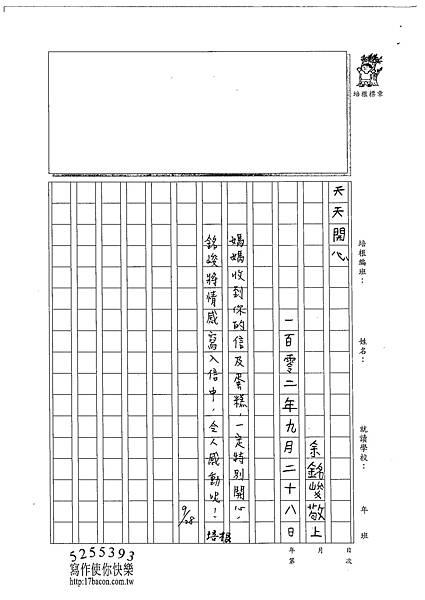 102W3201余銘峻 (2)