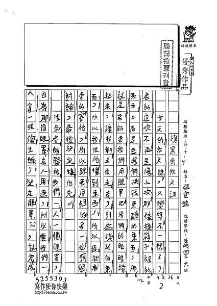 102W4202張宸銘 (1)