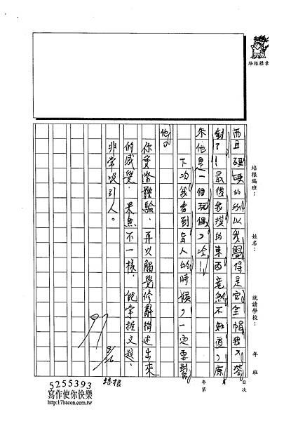 102W4202張宸銘 (4)