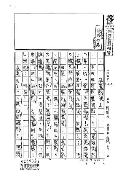 102W4202陳妍希 (1)