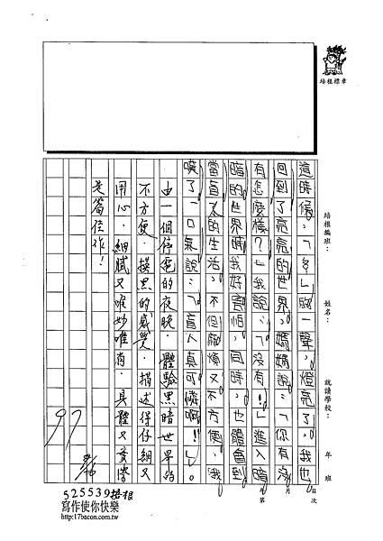102W4202陳妍希 (3)
