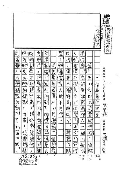 102W4202陳瑩修 (1)