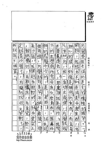 102W4202陳瑩修 (2)