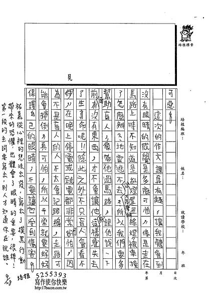 102W4201萬祐嘉 (2)