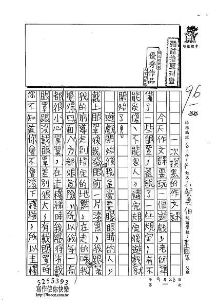 102W4201蔡典伯 (1)