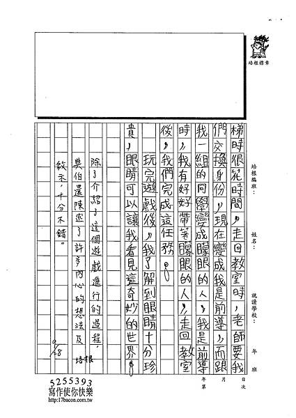 102W4201蔡典伯 (2)