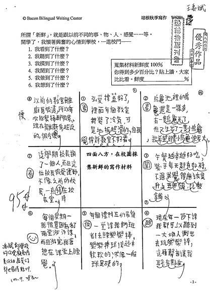 102W5201王禹斌 (1)