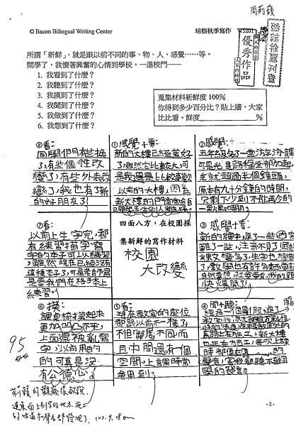 102W5201周莉蘋 (1)