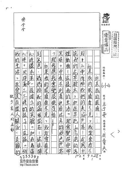 102W4201王于晏 (1)