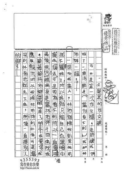 102W4201黃紹齊 (1)