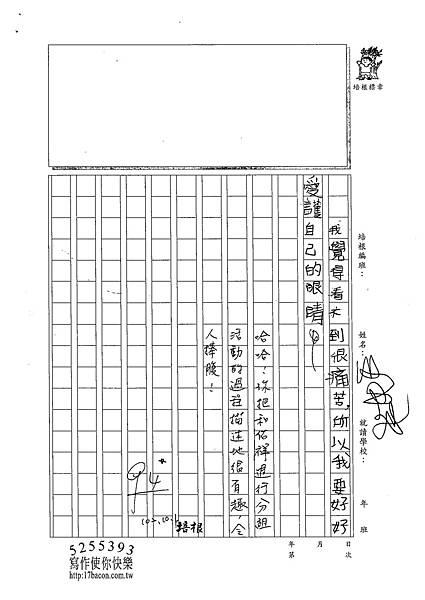 102W4201黃紹齊 (2)