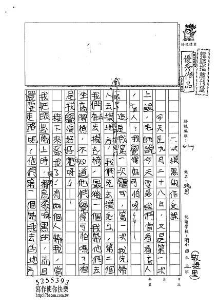 102W4201蔡瑀恩 (1)