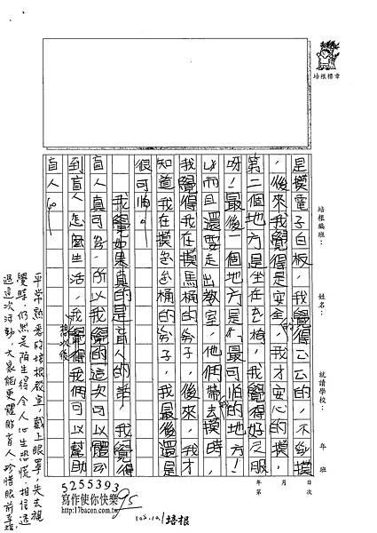 102W4201蔡瑀恩 (2)