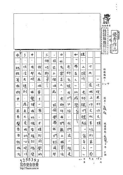 102W4201王靖文 (1)