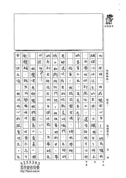 102W4201王靖文 (2)