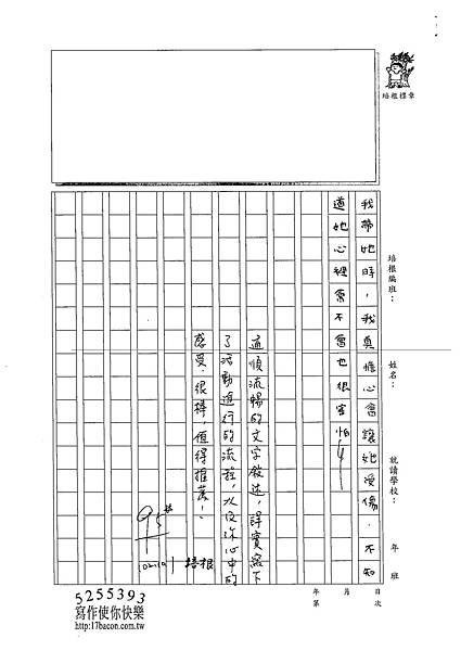 102W4201王靖文 (3)