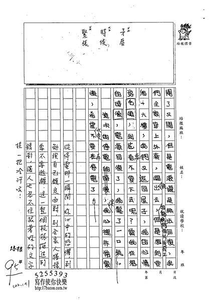 102W4201吳沛穎 (2)