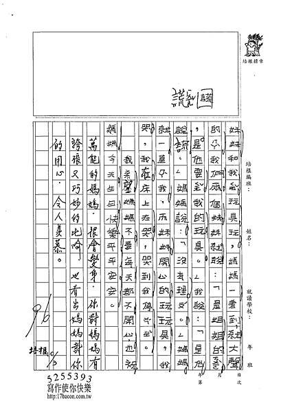 102W4203張珮棋 (2)
