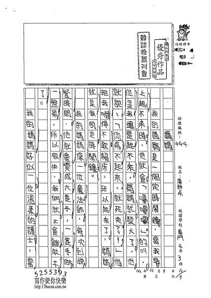 102W4203陳妍希 (1)