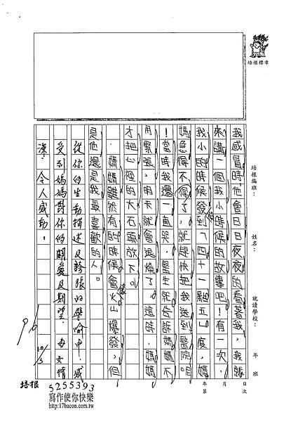 102W4203陳妍希 (2)