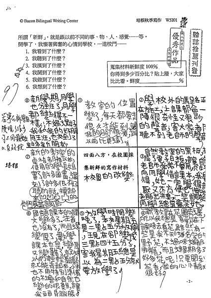 102W5201徐若寧