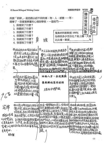 102W5201蔣宛儒