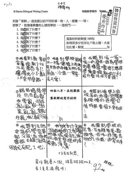 102W5201陳宥均