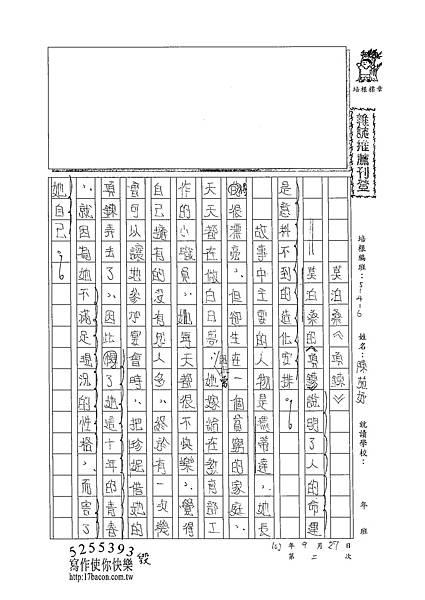 102W6202陳苑妤 (1)