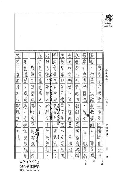 102W6202陳苑妤 (2)