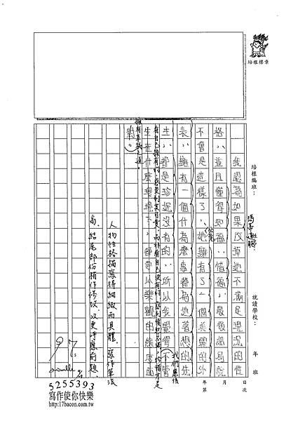 102W6202陳苑妤 (3)