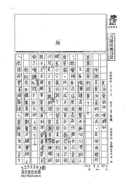 102W6202黃庭婕 (1)
