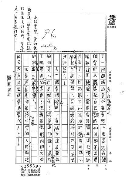 102W6202黃庭婕 (2)